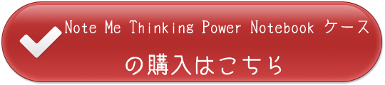 Note Me Thinking Power Notebook ケースの購入はこちら